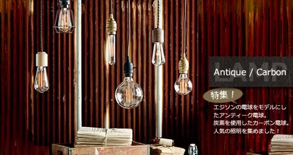 カーボン電球シリーズ!シンプルでおしゃれな照明の特集です。