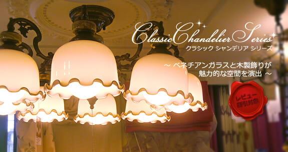 クラシックシャンデリアシリーズ〔白熱球・電球型蛍光灯・LED照明〕