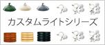 カスタムライトシリーズ