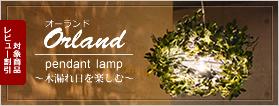 di classe ディクラッセ orland オーランド pendant lamp