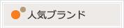 人気ブランド