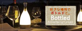 ボトルドLEDコードレスランプ【LED照明】