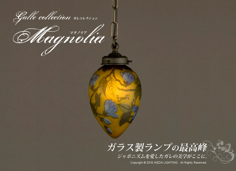 木蓮(マグノリア)ガレ|照明|照明器具|イメージ画像1