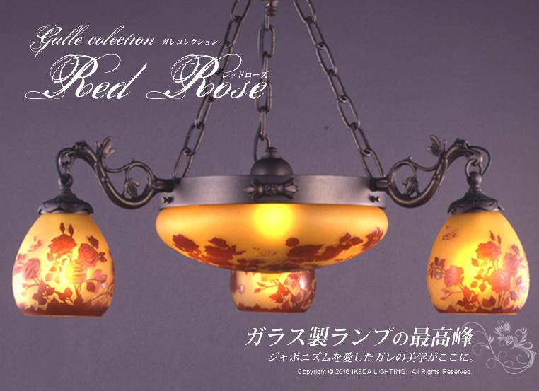 木蓮(レッドローズ)【ガレコレクション】の照明イメージ画像1