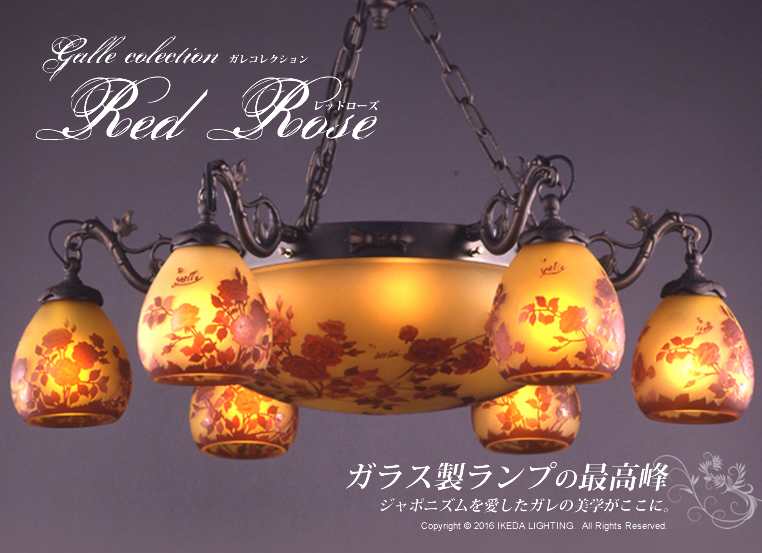 薔薇(レッドローズ)【ガレ ランプ コレクション】の照明イメージ画像1