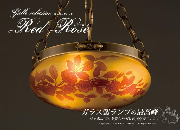 薔薇(レッドローズ)【ガレコレクション】の照明イメージ画像1