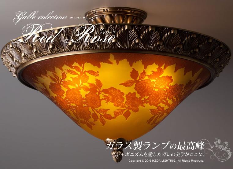 薔薇(レッドローズ)【ガレランプコレクション】の照明イメージ画像1