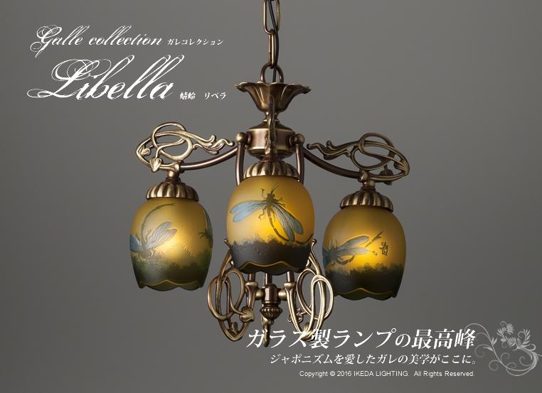 トンボ(リベラ)【ガレコレクション】の照明イメージ画像1