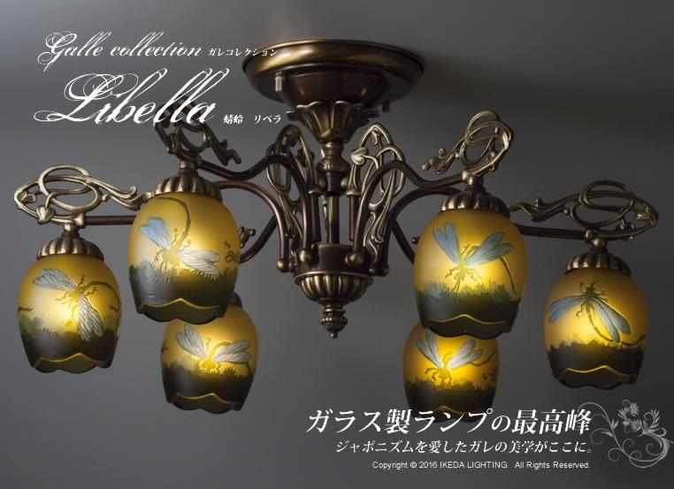 トンボ(リベラ)【ガレ ランプ コレクション】の照明イメージ画像1