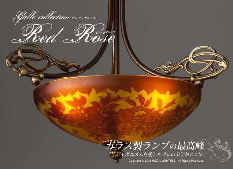 薔薇(レッドローズ)【ガレランプコレクション】の照明器具イメージ画像1
