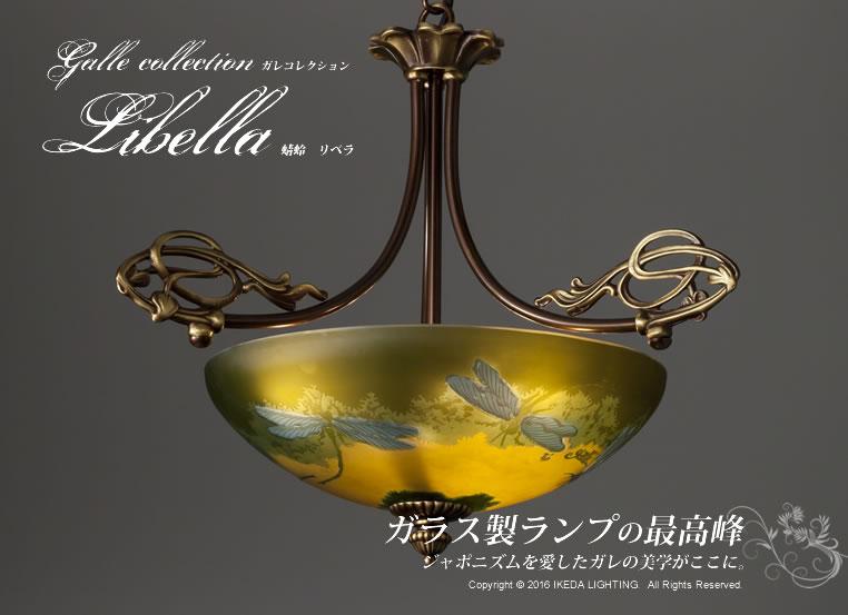 リベラ(トンボ)【ガレコレクション】の照明イメージ画像1