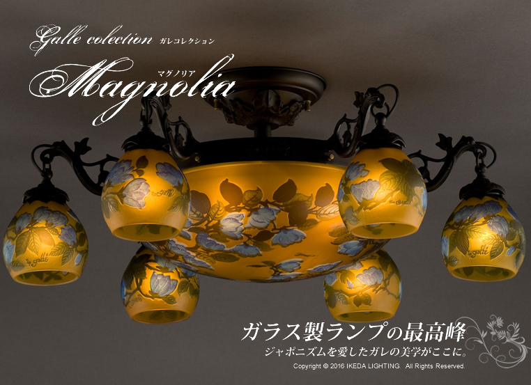 木蓮(マグノリア)【ガレコレクション】の照明イメージ画像1