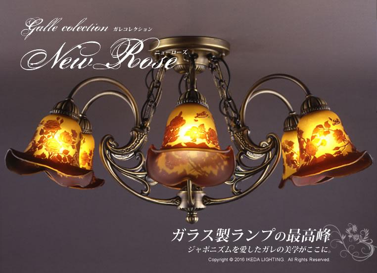 ニューローズ【ガレコレクション】の照明イメージ画像1