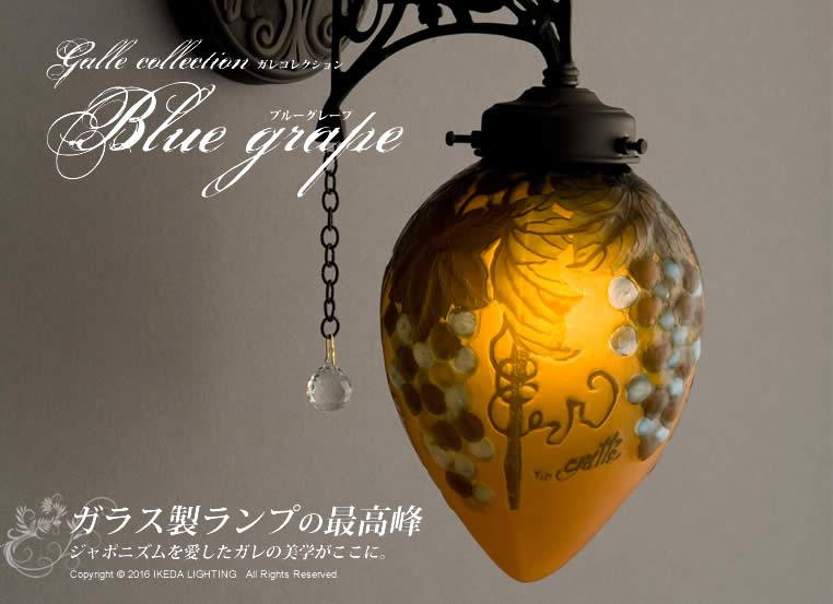 ブルーグレープ【ガレコレクション】の照明イメージ画像1