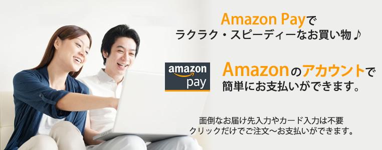 Amazon Pay|アマゾンペイ