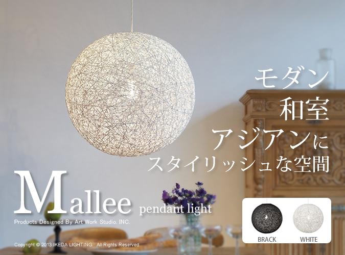 マリー ペンダント ライト 照明 aw-0050 モダン和室アジアンにスタイリッシュな空間 イメージ画像