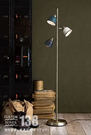 Petit steel shade|3 lights classic floor|プチスティールシェード + 3灯クラシックフロアー