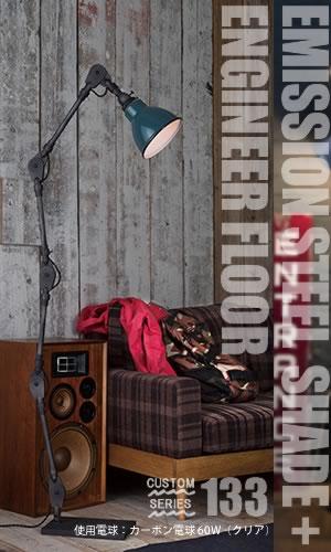 Emission steel shade + engineer floor|エミッションスティールシェード + エンジニアフロアー