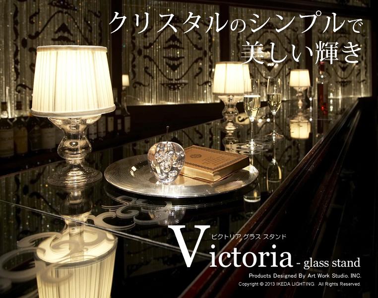 ビクトリアグラススタンドaw-0203はクリスタルのシンプルで美しい輝きが魅力の照明です。
