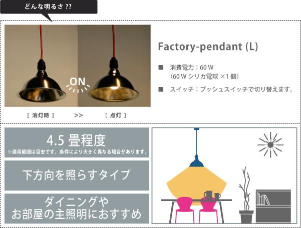 どんな明るさ ファクトリーペンダント ライト 照明 aw-0293 レトロモダンなシンプル照明 led照明