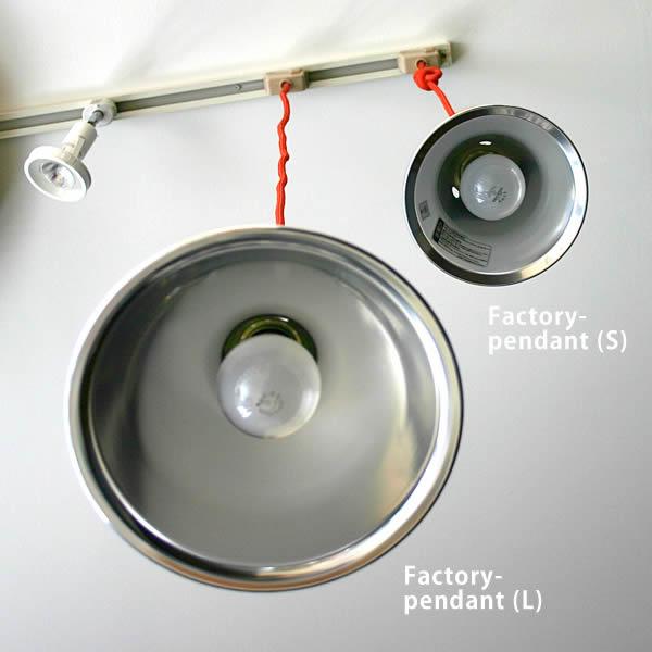 ファクトリーペンダント ライト 照明 aw-0293 レトロモダンなシンプル照明 led照明