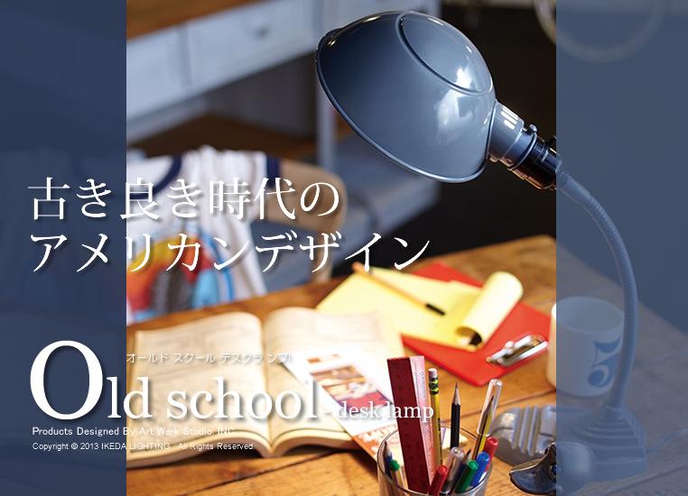 オールドスクールデスクランプaw-0300は古き良き時代のアメリカンデザインが魅力のランプです。