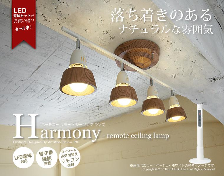 AW-0321ハーモニーリモートシーリングランプ 落ち着きのあるナチュラルな雰囲気 led照明