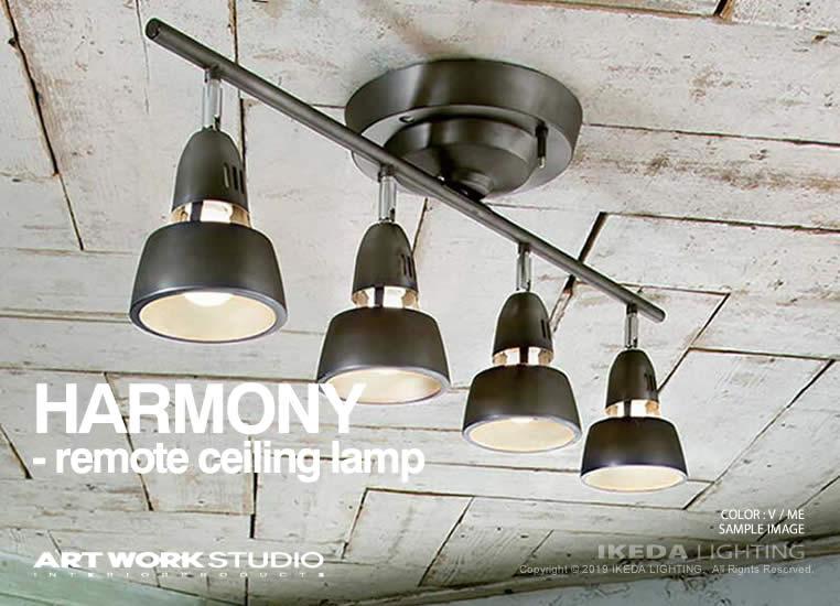 ハーモニーシーリングランプ 照明 aw-0321 落ち着きのあるナチュラルな雰囲気 led照明