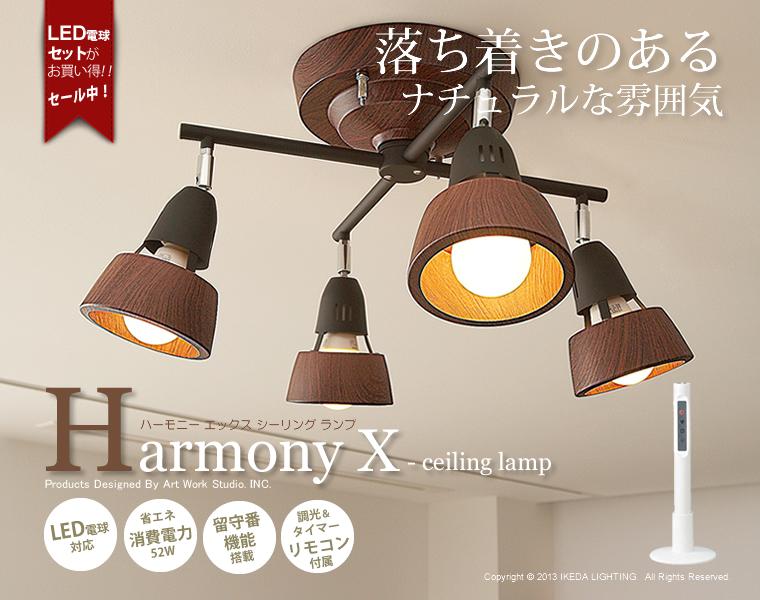 ハーモニーエックスシーリングランプ 照明 aw-0322 落ち着きのあるナチュラルな雰囲気 led照明
