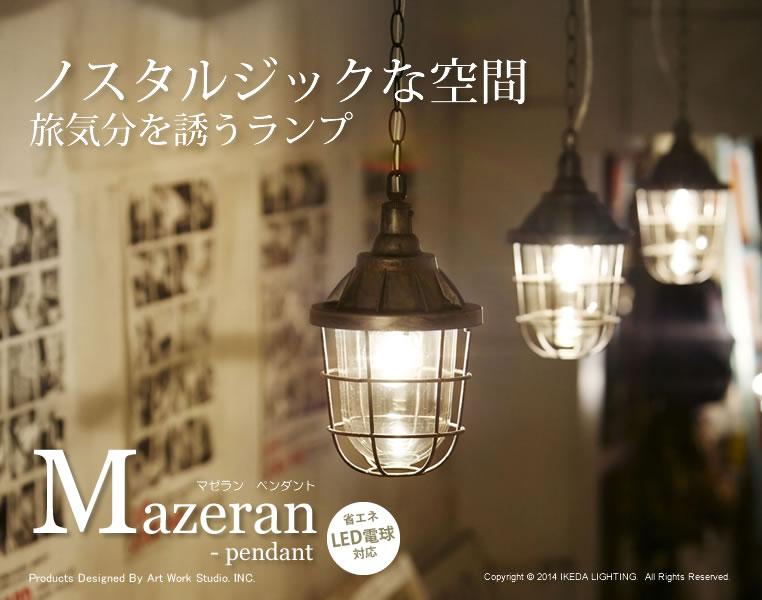 マゼランペンダント ライト 照明 AW-0327 船舶ランプをイメージして誕生した雰囲気のある照明