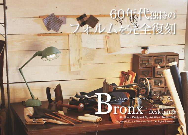 ブロンクスデスクランプaw-0348は60年代独特のフォルムを完全復刻したの照明です。