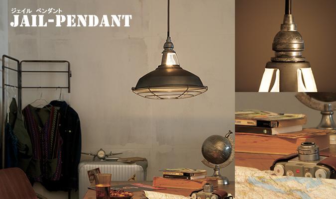 ジェイルペンダント ライト 照明 aw-0351 味わいのあるアンティークな雰囲気