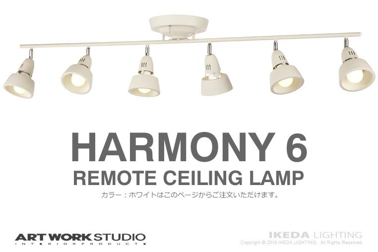 ハーモニー6リモートシーリングランプ|AW-0360|アートワークスタジオの照明イメージ