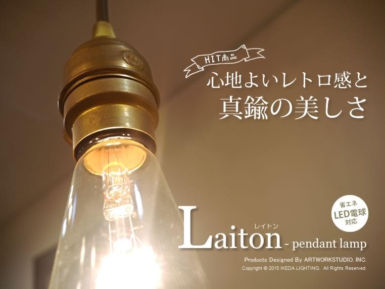 レイトンペンダントライトAW-0363 〔アートワークスタジオ〕心地よいミニマル感と真鍮の魅力