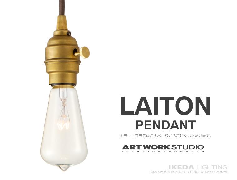 レイトン ペンダントライト 照明 AW-0363〔アートワークスタジオ〕のイメージ