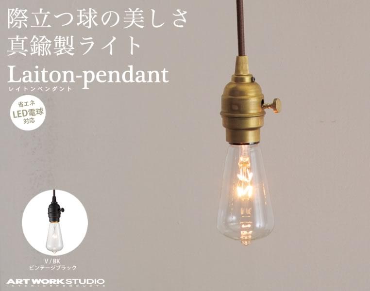 レイトンペンダント ライト 照明 aw-0363 味わいのあるアンティークな雰囲気