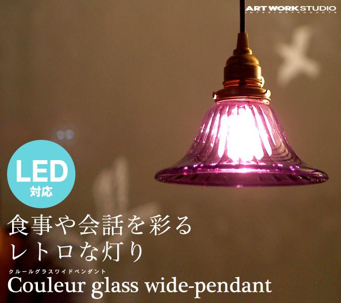 クルール グラス ワイド ペンダント ライト 照明 aw-0365 食事や会話を彩るレトロな灯り 〔アートワークスタジオ〕