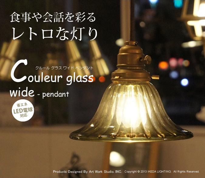 クルール グラス ワイド ペンダント ライト食事や会話を彩るレトロな灯りAW-0365照明のイメージ〔アートワークスタジオ〕
