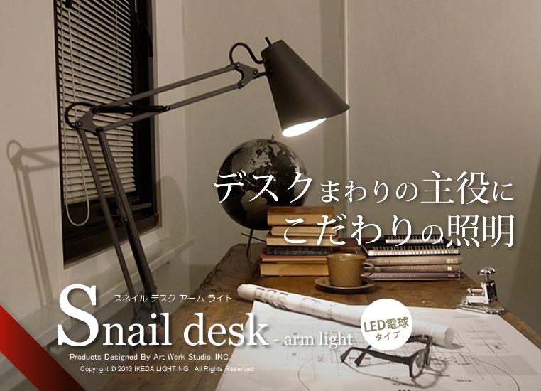 スネイルデスクアームライトaw-0369は優雅な曲線を描くシェードのシェイプ、高級感あるマットな質感が魅力のスタンドライトです。
