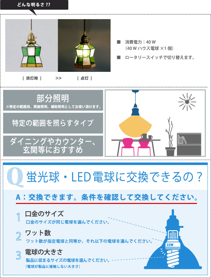 どんな明るさ ステンドグラスペンダント ヘルム ライト 照明 aw-0372 優しくて懐かしいレトロな灯り led照明