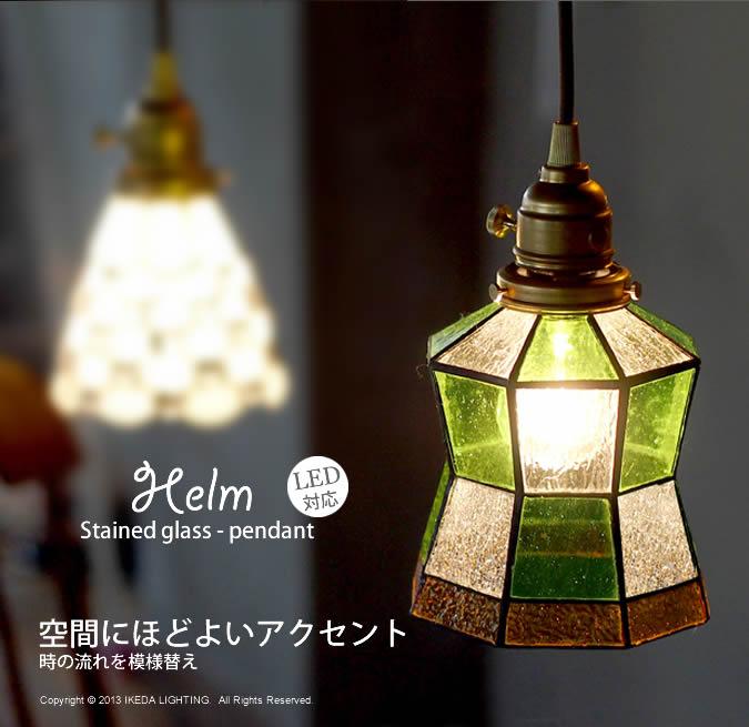 aw-0372ヘルム-ステンドグラスペンダントのイメージ画像-優しくて懐かしいレトロな灯りです。LED対応の照明です。