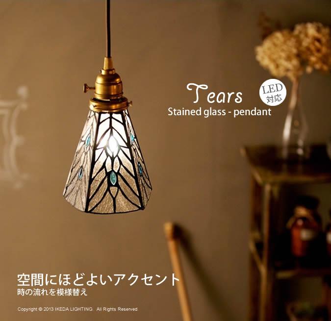 ステンドグラスペンダント ティアーズ ライト 照明 AW-0374 優しくて懐かしいレトロな灯り led照明