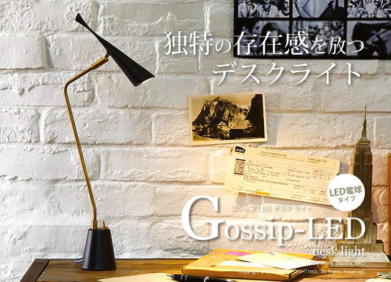 ゴシップLEDデスクライトaw-0376は優雅な曲線を描くシェードのシェイプ、高級感あるマットな質感が魅力のスタンドライトです。