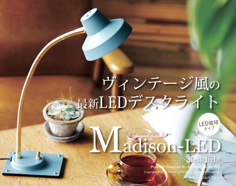 マディソンデスクライトaw-0378はヴィンテージ風の最新LEDデスクライトです。