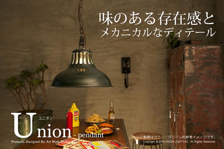 Union pendant ユニオンペンダントAW-0384照明のイメージ