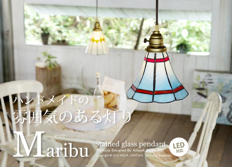 Stained glass-pendant Maribu マリブ ステンドグラスペンダント AW-0389照明のイメージ画像