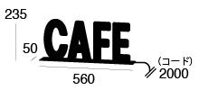 カフェサインのサイズ画像