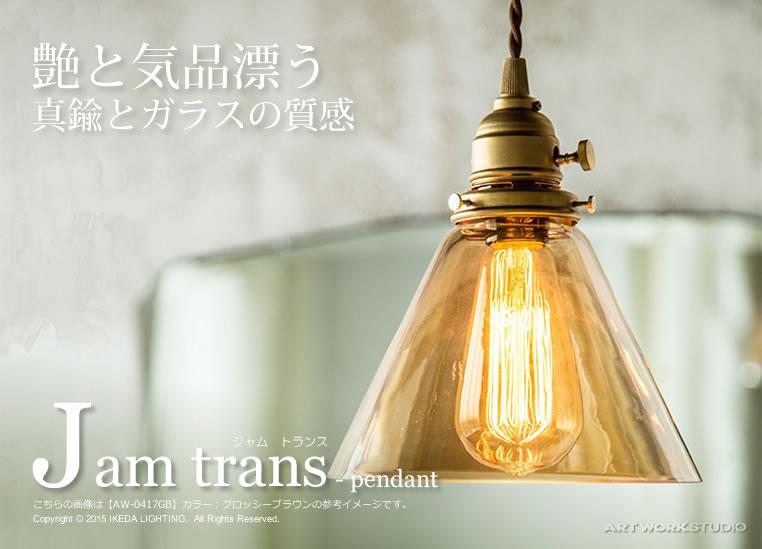 ジャム トランス ペンダント グロッシーブラウンAW-0417〔アートワークスタジオ〕照明のイメージ画像
