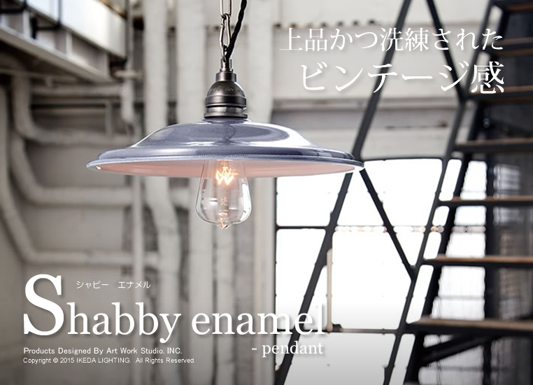 シャビーエナメルペンダントAW-0421照明のイメージ画像