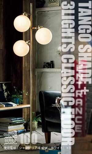 tango shade|3 lights classic floor|タンゴシェード + エンジニアサイドフロアー
